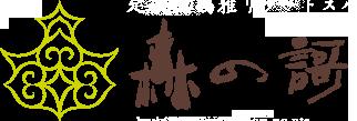 定山渓鶴雅リゾートスパ 森の謌