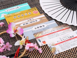 【新春☆お年玉チケット付き!】選べる楽しみ♪組み合わせ自由!お得なお年玉チケット2枚付きプラン