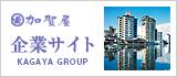 加賀屋企業サイト