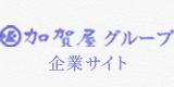 加賀屋グループ企業サイト