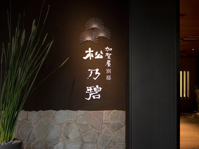 """おかげさまで本館 加賀屋は""""総合日本一""""の評価をいただきました。"""