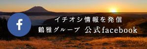 イチオシ情報を発信 鶴雅グループ 公式facebook